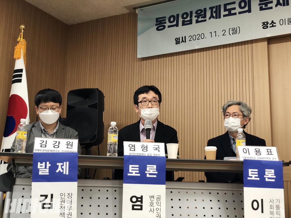 염형국 공익인권법재단 공감 변호사가 발언하는 모습. 사진 강혜민