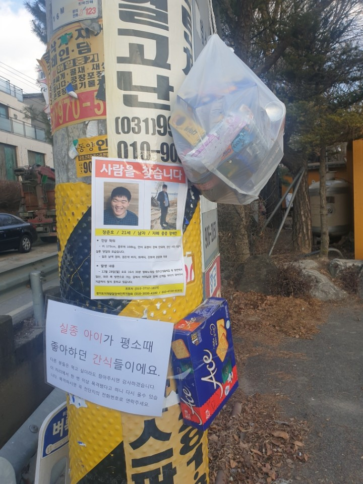 수색에 동참한 시민들이 전단지를 붙인 곳에 장 씨가 좋아하는 과자와 음료수 등을 함께 걸어두었다. 사진제공 경기도지적발달장애인복지협회