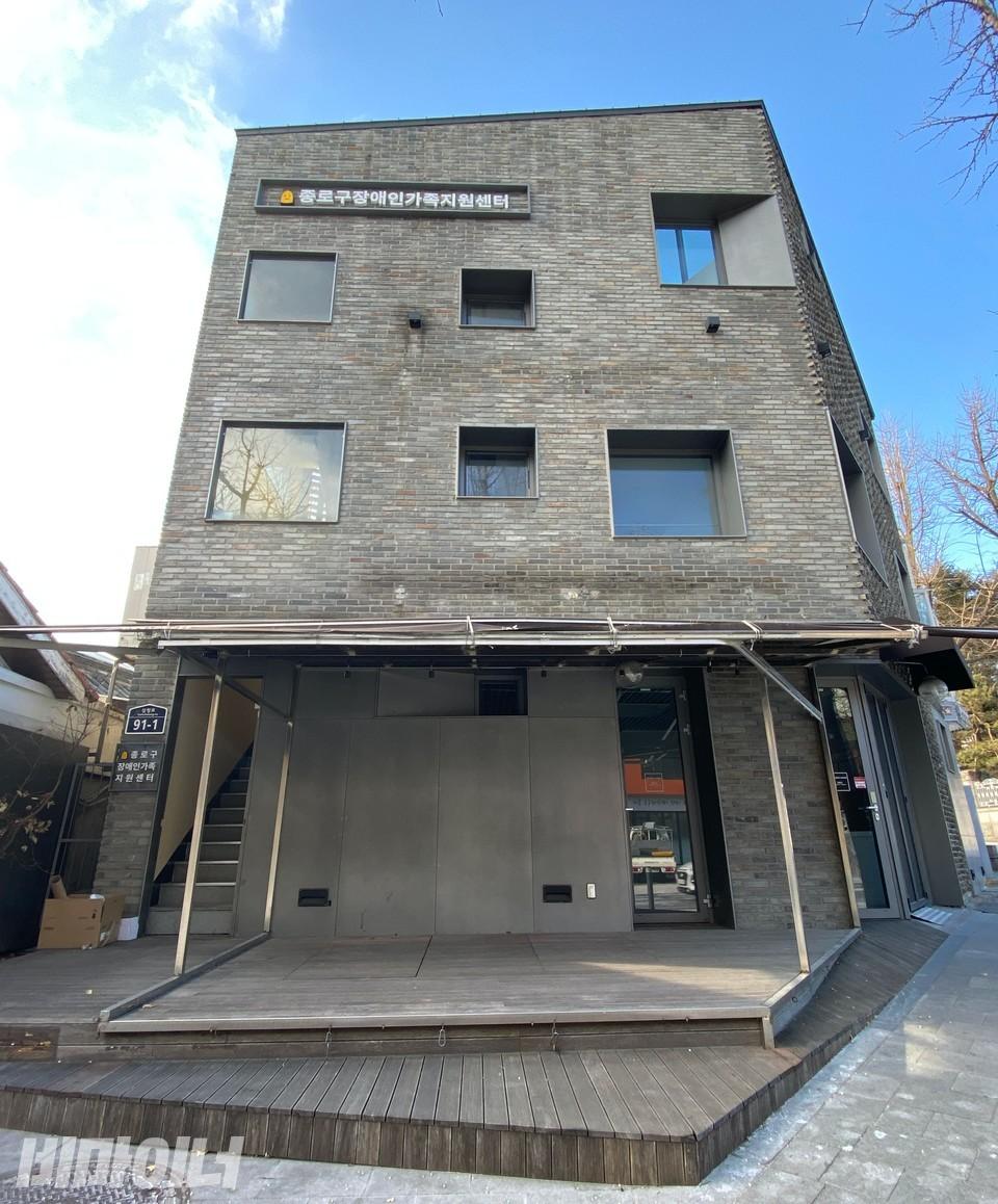 서울시 종로구 삼청동에 위치한 종로구장애인가족지원센터. 1층 건물이 비어있다. 사진 이가연