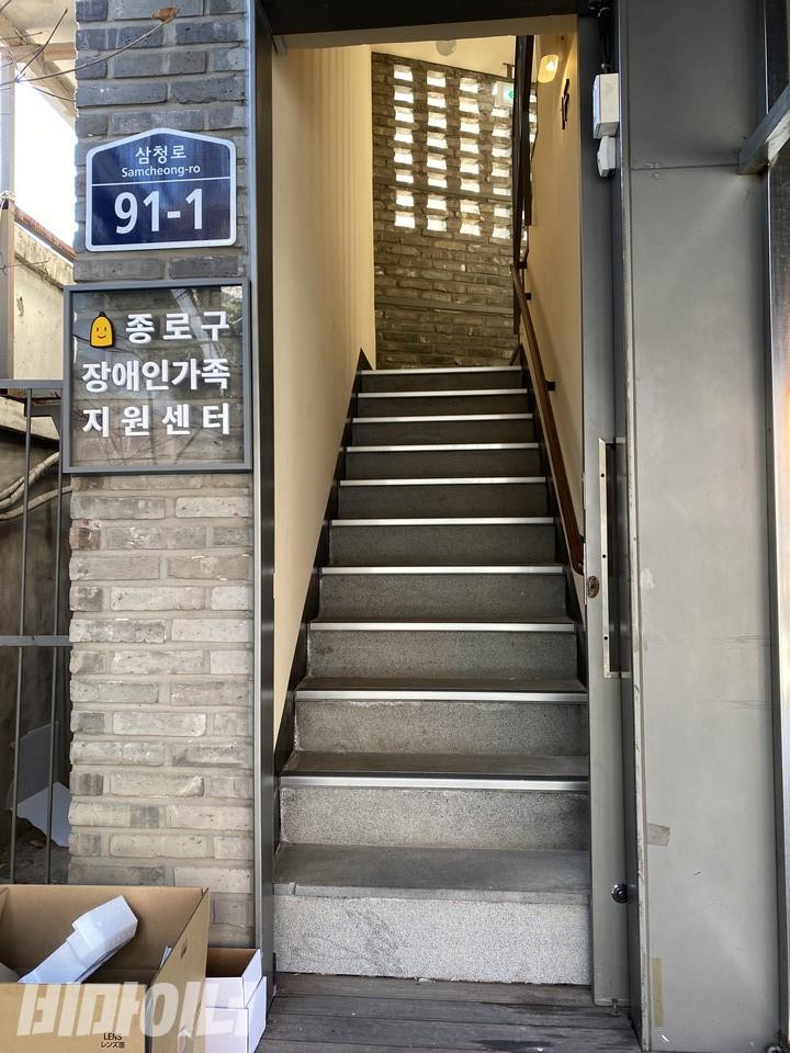 센터에 방문하려면 엘리베이터 없는 2층 계단을 거쳐야 하지만, 계단이 상당히 가파르고 좁다. 사진 이가연