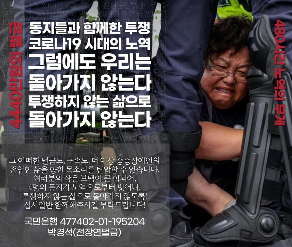 장애인 노역투쟁을 알리는 웹자보. 이형숙 대표가 경찰 군홧발 사이를 기어가고 있다.