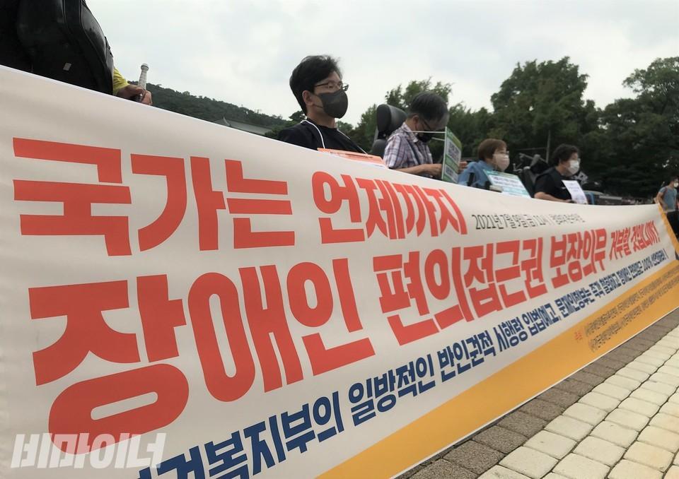 장추련 등 7개 장애인권단체는 7월 9일, 장애인등편의법 개정안 입법철회 기자회견을 열었다. 사진 허현덕