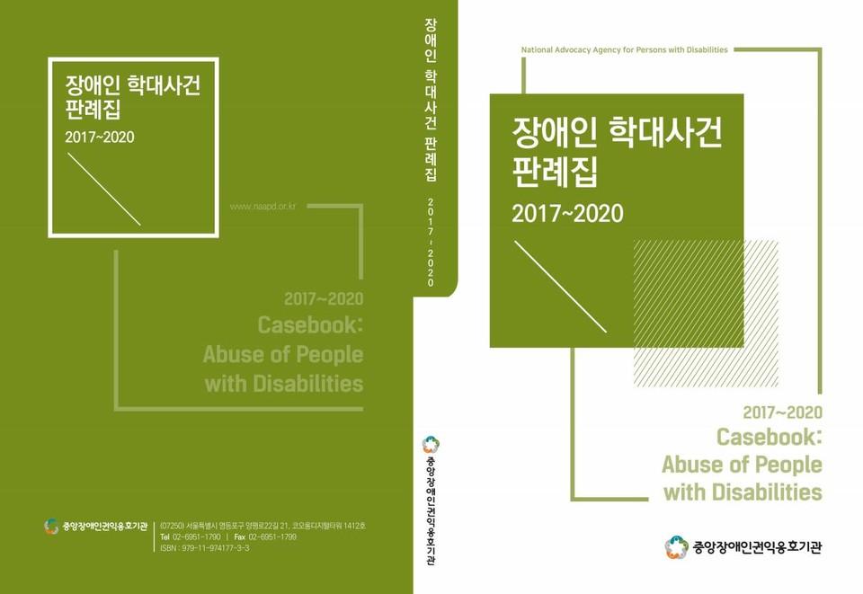 2017~2020 장애인 학대사건 판례집 표지. 중앙장애인권익옹호기관 자료 캡처